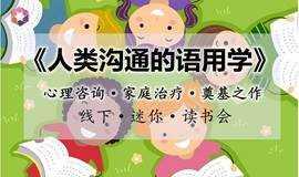 【线下迷你读书会】心理学读书《人类沟通的语用学》No. 04