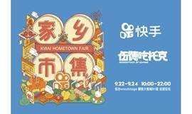 """伍德吃托克x快手『家乡市集KAWAI Hometown Fair』,发生在时髦空间的城市版""""赶集""""现场!"""