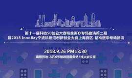 第十一届科技50创业大赛精准医疗专场路演第二期暨2018 InnoBay宁波杭州湾创新创业大赛上海赛区-精准医学专场路演