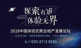 2018中国体验式商业地产发展论坛