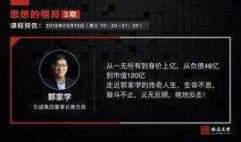 思想的格局3期:东盛集团董事长郭家学做客格局商学