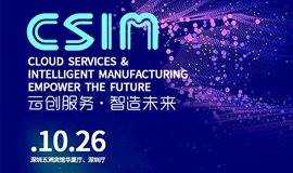 CSIM 2018智能制造未来发展高峰论坛