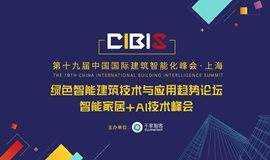 2018年第十九届中国国际建筑智能化峰会——上海站