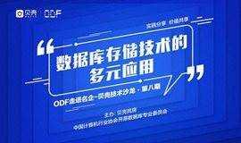 【ODF走进名企之贝壳技术沙龙】数据库存储技术的多元应用