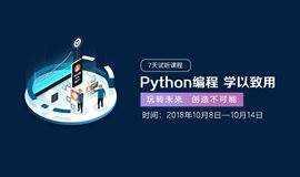 【7天试听课程】  Python编程 学以致用