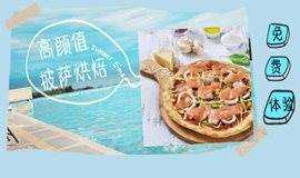 免费体验 | 刷爆朋友圈超高颜值的披萨烘焙,你要不要来K11参与?