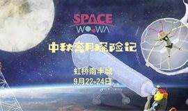 WOOWA智玩中秋奔月探险计划——虹桥南丰城站