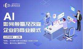 【香港大学】公开讲座   AI如何颠覆及改变企业的商业模式