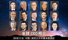 全球CEO峰会 邀您一起对话智慧未来