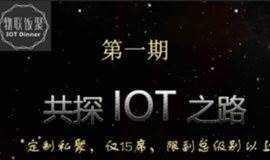 物联饭聚|打造CEO精品社交圈,首期现正开启,就在广州等您来!
