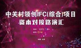 中关村领创IFC高端项目路演会-资金、客户、资源对接(第42期)