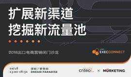 """""""扩展新渠道,挖掘新流量池""""——2018出口电商营销闭门沙龙"""