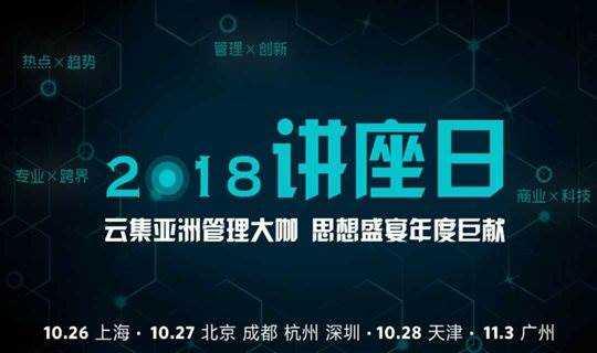 【重磅推荐丨免费讲座】香港大学SPACE中国商业学院2018讲座日(上海场)