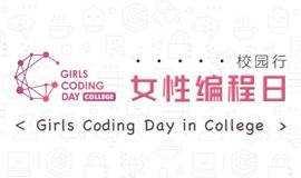 Girls Coding Day in College @西安邮电大学 : Python 爬虫