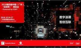 """4A000华数信息能飞航空创客火等企业联合邀请您一起参加第四届中国(广东)国际""""互联网+""""博览会"""