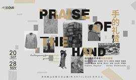 手的礼赞——当代著名艺术家收藏展