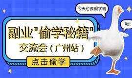 """副业""""偷学秘籍""""交流会"""