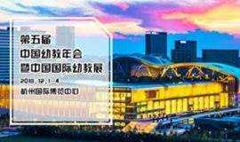 第五届中国幼教年会暨中国国际幼教展