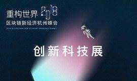 重构世界  · 2018区块链新经济杭州峰会分会场之创新科技展
