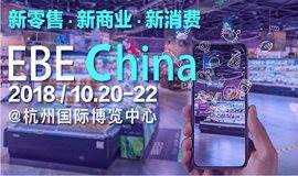 2018中国(杭州)国际电子商务博览会暨浙江数字贸易交易会