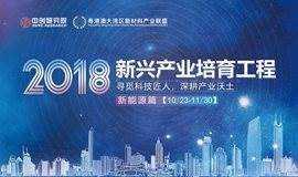 2018年新兴产业培育工程(新能源篇)