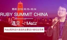 今年中国规模最大、最高水平、最有影响力的 Ruby 技术大会