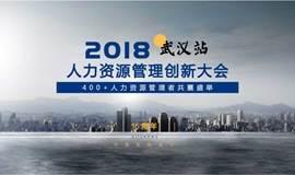 2018 中智咨询人力资源管理创新大会