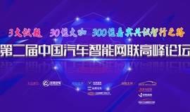 第二届中国汽车智能网联高峰论坛