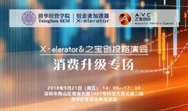 X-elerator  ×  之宝创投路演会——消费升级专场