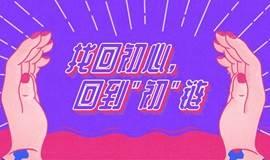 "Gamecell【武谷论链】(WG20)第47期—找回初心, 回到""初""链!"
