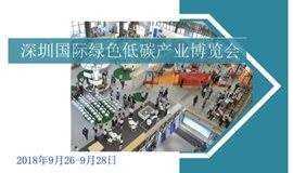 第六届深圳国际低碳产业博览会