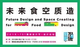 751国际设计节设计论坛-未来食空质造