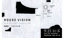 CHINA HOUSE VISION探索家——未来生活大展
