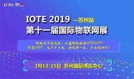 IOTE 2019第十一届国际物联网展--苏州站