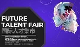国际人才集市 Future Talent Fair 2018