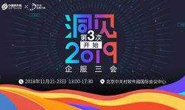 洞见2019——企服三会(智能办公峰会、客户运营峰会、HR科技峰会)
