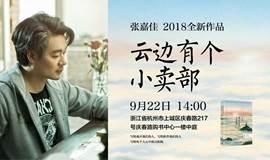 张嘉佳新书读者分享会【杭州站】云边有个小卖部