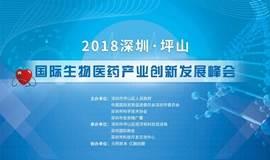 2018深圳·坪山国际生物医药产业创新发展峰会(包车接送)
