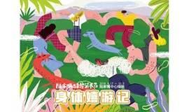 绿岸艺术节 × 舞酱