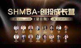 SHMBA创投成长营二期第二天课程