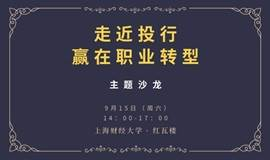 9.15-《走近投行,赢在职业转型》-主题沙龙研讨会