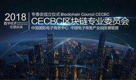 2018 国际数字经济博览会