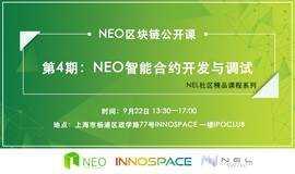 NEO区块链公开课(4):NEO智能合约开发与调试