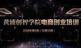 黄浦创智学院电商创业培训班18年第5期(总第59期)