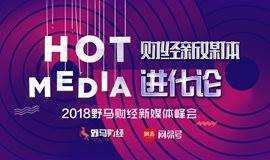 2018野马财经HOT MEDIA新媒体峰会:财经新媒体进化论