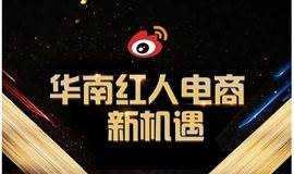 【仅剩100席位】微博红人电商峰会 一大批网红齐聚广州 | 活动火热报名中 额满即止!