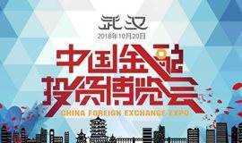 中国金融投资博览会