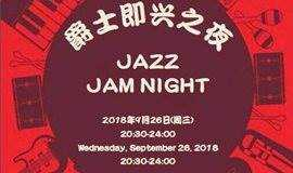 爵士即兴之夜(Jazz Jam Night)