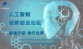 【10/26】中关村创新创业季——人工智能创新创业论坛