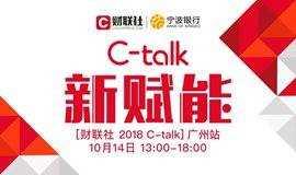财联社 C-talk 广州站